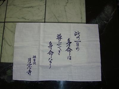 月窓寺.jpg