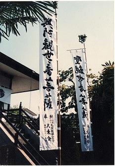 正園寺.jpg