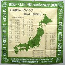 山岳集団神奈川ベルククラブ
