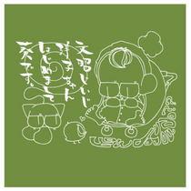 葵様出産祝い風呂敷