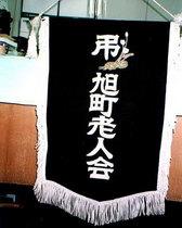 小川敬老会