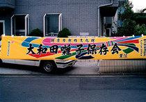 大和田囃子連保存会