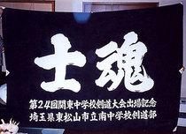 東松山南中学校