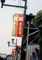 川越鐘つき堂商店会