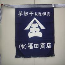 静岡福田商店