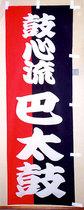 東京巴太鼓
