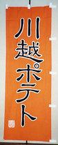 川越紋蔵庵