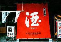 川越星野商店