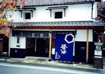 川越松本醤油店
