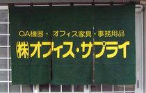 狭山オフィスサプライ