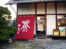 日高山崎園