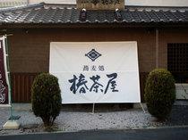 所沢椿茶屋