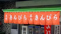 川越斉藤牛蒡店