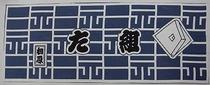 川越市 相原工業様(手拭い)