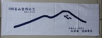 100名山登頂記念(手拭い)