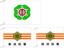 119番の日 入間東部地区消防組合(旗)