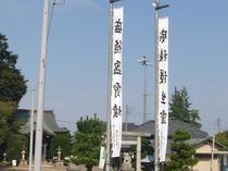 川越市池辺の熊野神社の幟(幟)