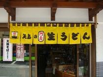太麺焼きそば 矢島製麺所(暖簾)