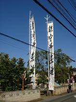寿町白山神社の幟(幟)