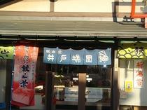 狭山茶 井戸端園(暖簾)