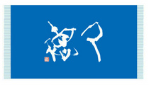 久徳(ランチョンマット)