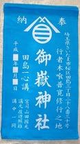 御嶽神社の招布(まねぎ)