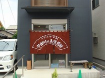 宇田川煎餅(暖簾)