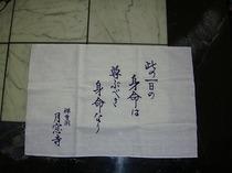 吉祥寺 月窓寺(手拭、ふきん)