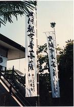 与野  正圓寺(奉納のぼり)