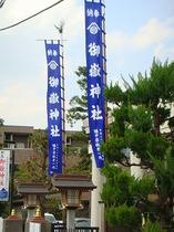 御嶽神社 春の例大祭(奉納のぼり)