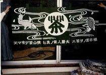 茶 橋本園(暖簾)