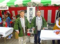 狭山市茶業協会(半纏)