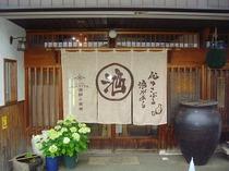 マツザキ酒屋今福本店(暖簾)