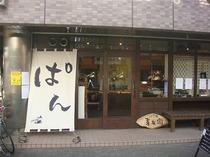 パン屋麦兵衛(のれん)