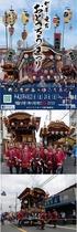 入間市愛宕神社の「おとうろう祭り」(半纏)