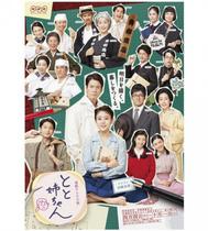 NHK連続テレビ小説(朝ドラ)「とと姉ちゃん」(半纏)