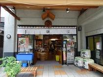 松本醤油商店(半纏、のれん)
