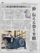 埼玉新聞に掲載されました。