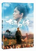 映画「たたら侍」と 優古堂(暖簾)