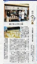 菓子屋横丁の玉力製菓(暖簾のれん)