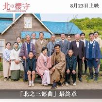 映画「北の櫻守」(半纏)