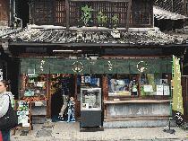 茶和々の河越抹茶わらび餅 (のれん)