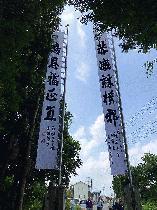 桶川市川田谷の諏訪神社(神社幟)