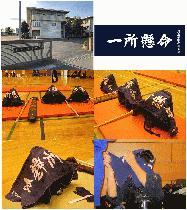 川島中学校剣道部(手拭い)