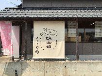 日高市馬引沢のむさしの園(のれん)