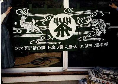 橋本園.jpg