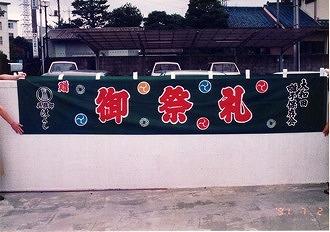 ご祭礼幕.jpg