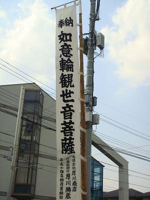 如意輪田島.jpg