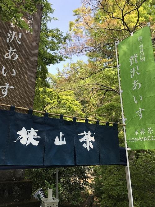 鷹ノ羽森田園.jpg