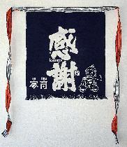 ㈱大倉のリフォーム 家育(帆前掛け)